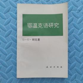 鄂温克语研究 作者签赠本