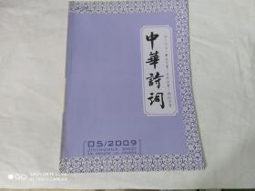 中华诗词2009.5