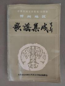 忻州地区歌谣集成