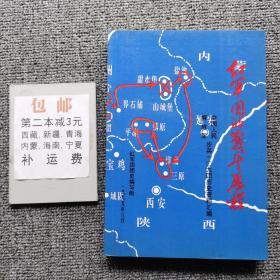 红军团的战斗历程 第3卷(1950--1999)