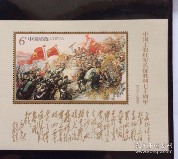 2006_25工农红军长征周年小型张