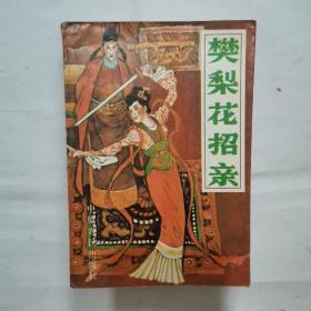 评书:樊梨花招亲