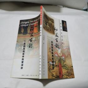 秘笈古韵:东巴文化艺术殿堂漫游