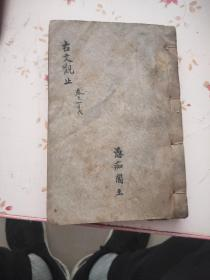 古文观止卷一至卷六,全四册合装订成一册