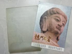 龙门石窟拓建1500周年邮票发行纪念