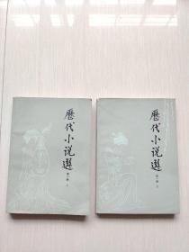 历代小说选    上下册(一版一印)