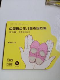 中国少年儿童素质教育艺术教材丛书:中国舞少年儿童考级教程