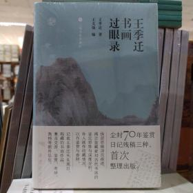王季迁书画过眼录(整理出版市面可见王季迁手稿)