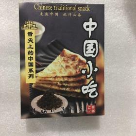 收藏扑克牌中国小吃舌尖上的中国精美卡片欣赏