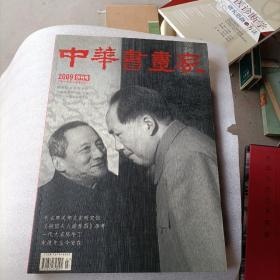 中华书画家2009年创刊号