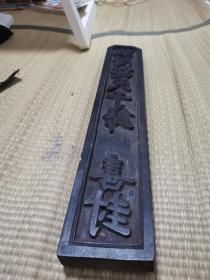 清代婚庆文化印板:谯阳谌氏于归 喜封 雕板。约40厘米,刊刻精良 有宋元古籍雕版风韵,弥足珍贵。