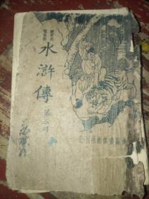 新式标点《水浒传》   第三册
