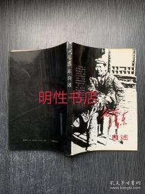 毛泽东自述