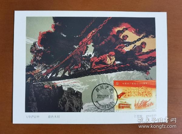 2021-16邮票极限片,泸定桥原地极限片,加盖四川红军路原地邮戳,片源为版画《飞夺泸定桥》。
