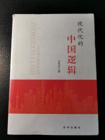 现代化的中国逻辑