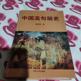 中国高句丽史