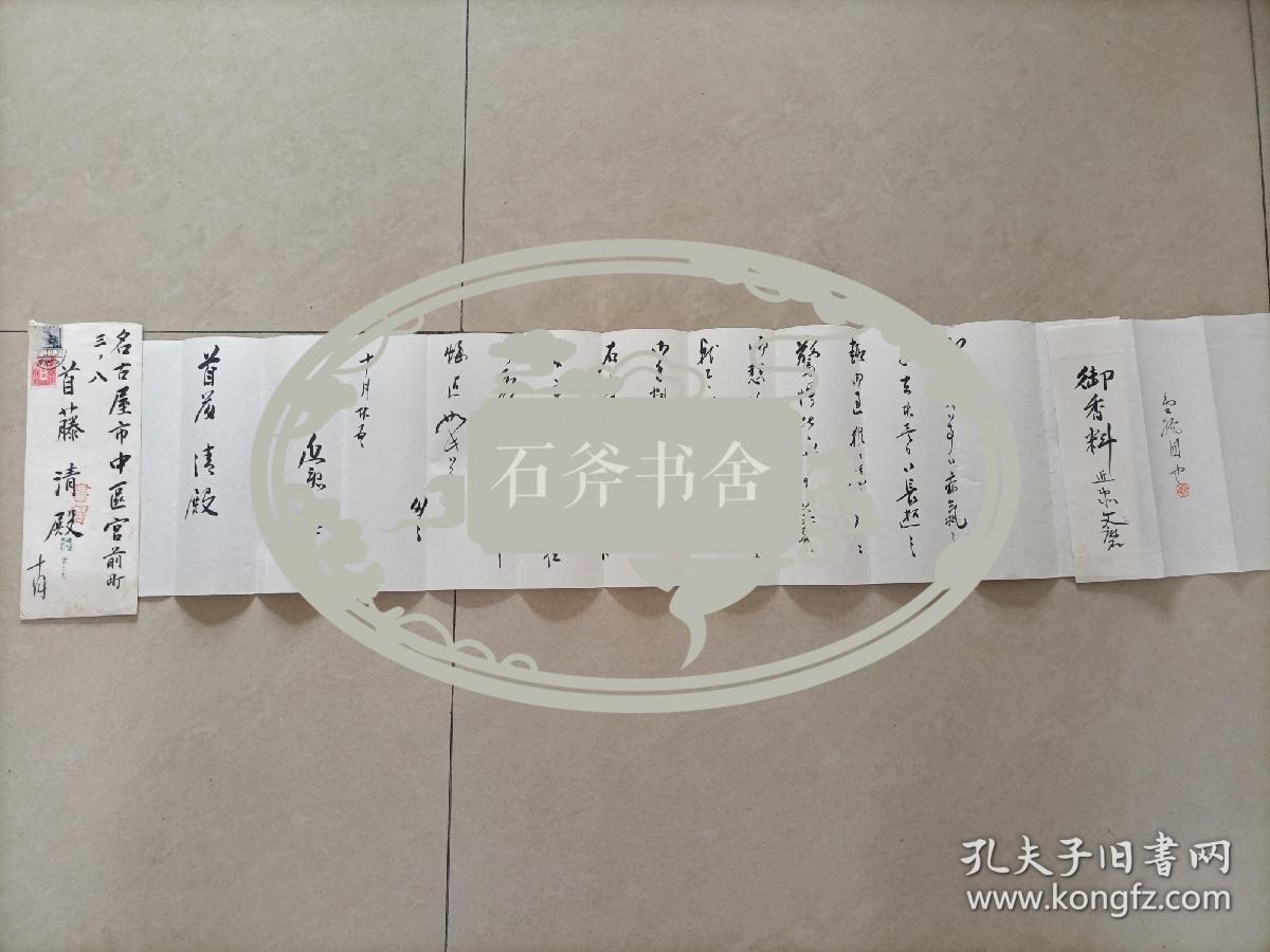 日本第34,38,39任首相丶日本侵华主谋丶近卫文麿  信札一通