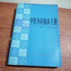 中医外科临床手册(第二版)