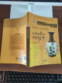 新蕾出版社 博物馆里的中国 四海遗珍的中国梦/博物馆里的中国