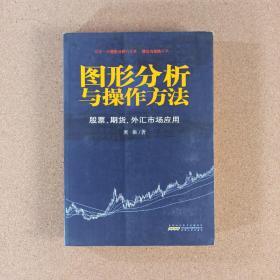 图形分析与操作方法:股票、期货、外汇市场应用