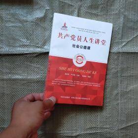 共产党员人生讲堂:社会公德课  未开封 实物拍图 现货