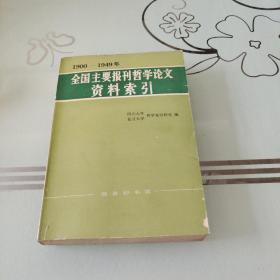 1900~1949年全国主要报刊哲学论文资料索引