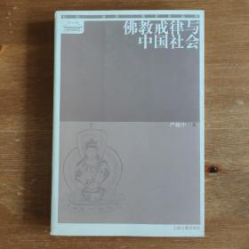 佛教戒律与中国社会《编号C13》
