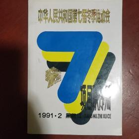 《中华人民共和国第七届冬季运动会项目秩序册》黑龙江 1991年 16开 私藏 书品如图