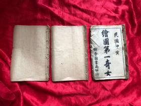 绘图第一奇女,宋史奇书,三册,卷一至卷六,绣像图很多