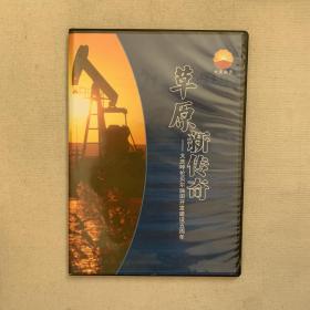 草原新传奇 大庆呼伦贝尔油田开发建设五周年 光盘