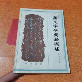 《汉文字学要籍概述》