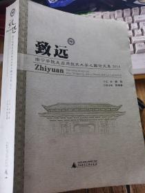 致远:南宁学院走应用技术大学之路论文集2014