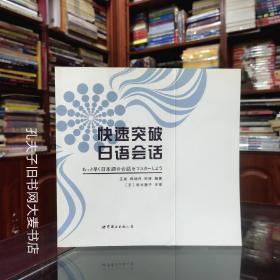 《快速突破日语会话》附/mp3光盘