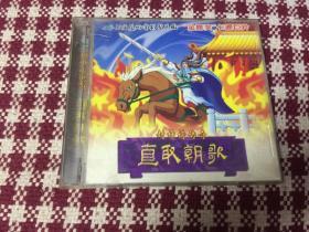 VCD: 封神榜传奇之直取朝歌  双碟装,上海美术电影制片厂金鹰奖卡通巨作