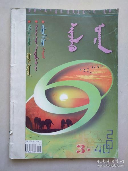 科学  蒙文版  2004年1-3期