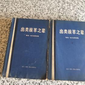 出类拔萃之辈上、中两册合售