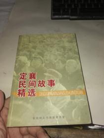 定襄民间故事精选