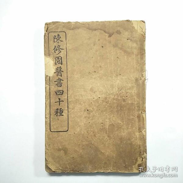 清末或民国精印 陈修园医书四十种:医学三字经 1-4卷全一册