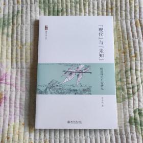 现代与未知:晚清科幻小说研究贾立元(带塑封 现货 品好)