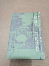 解放前上海的学校【上海市文史资料选辑·第五十九辑 】品相如图