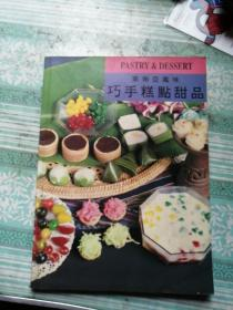 东南亚风味  巧手糕点甜品