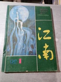 江南1983  1