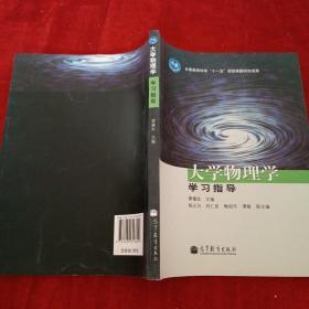 大学物理学学习指导