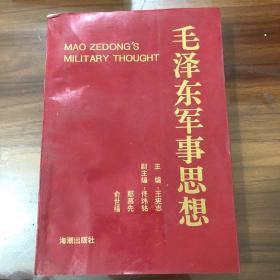 毛泽东军事思想