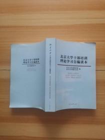 北京大学干部培训理论学习自编读本