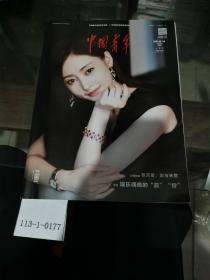 中国青年2018年第16期(半月刊)