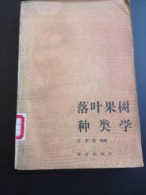 落叶果树种类学(馆藏书)