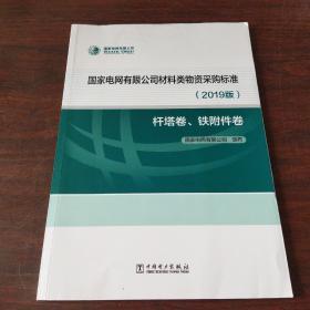 国家电网有限公司材料类物资采购标准(2019版杆塔卷、铁附件卷)