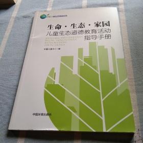 生命·生态·家园 儿童生态道德教育活动指导手册