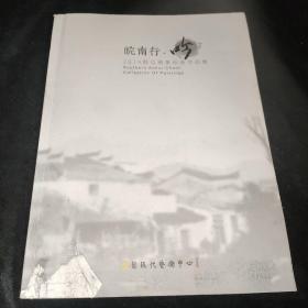 皖南行.吟2019静远雅集绘画作品集